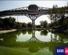 پل پیاده طبیعت برنده جایزه اول در گروه عمومی جایزه معمار 94