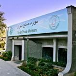 تحلیل و بررسی موزه صلح تهران